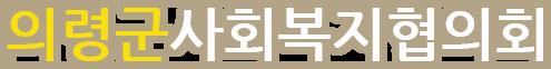 의령군사회복지협의회